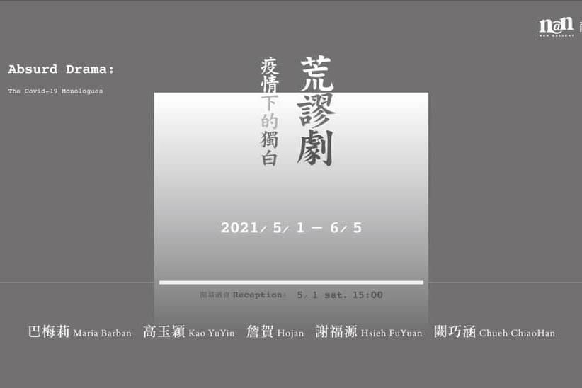 【荒謬劇- 疫情下的獨白|0501-0605】