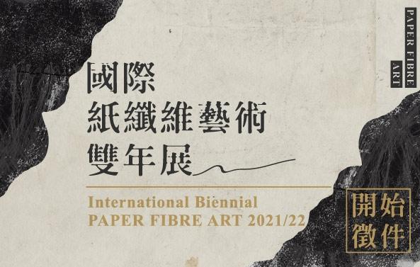 【2021/22國際紙纖維藝術雙年展徵件 截至4/30】
