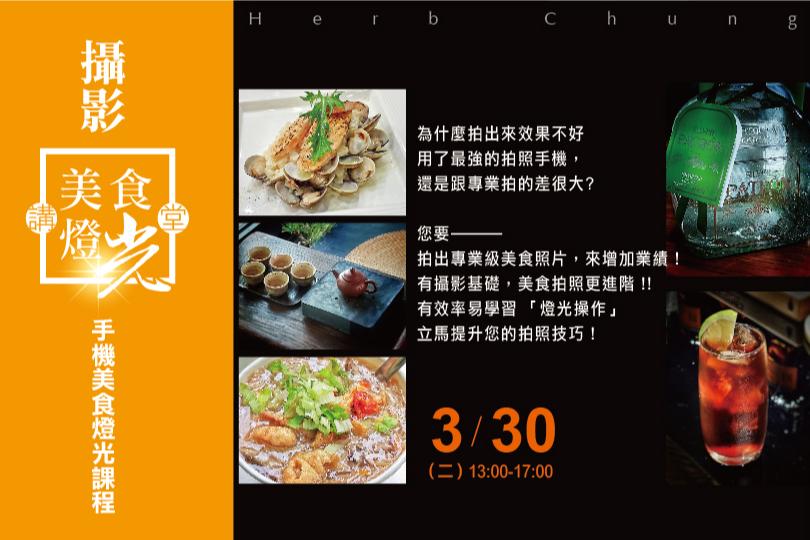【攝影工作坊|手機美食攝影燈光課】
