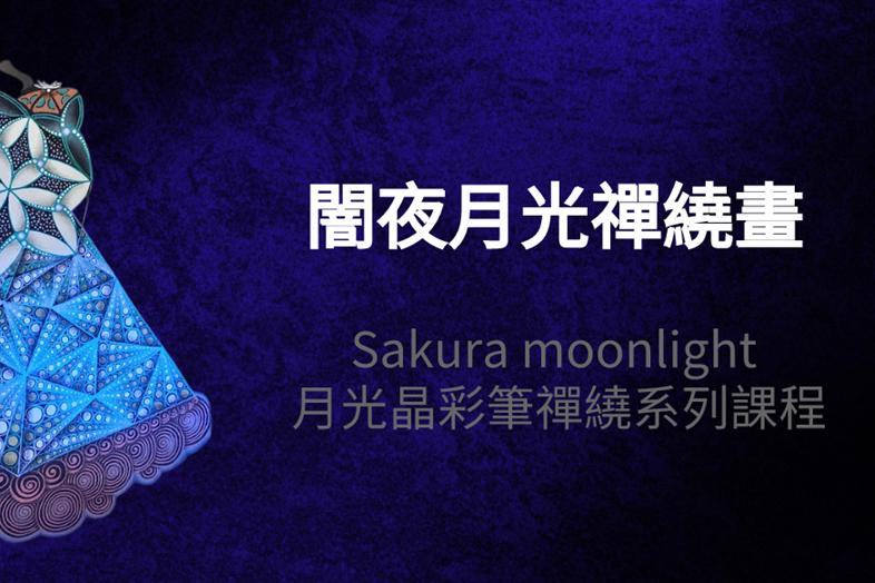 【藝術工作坊|闇夜月光禪繞畫】