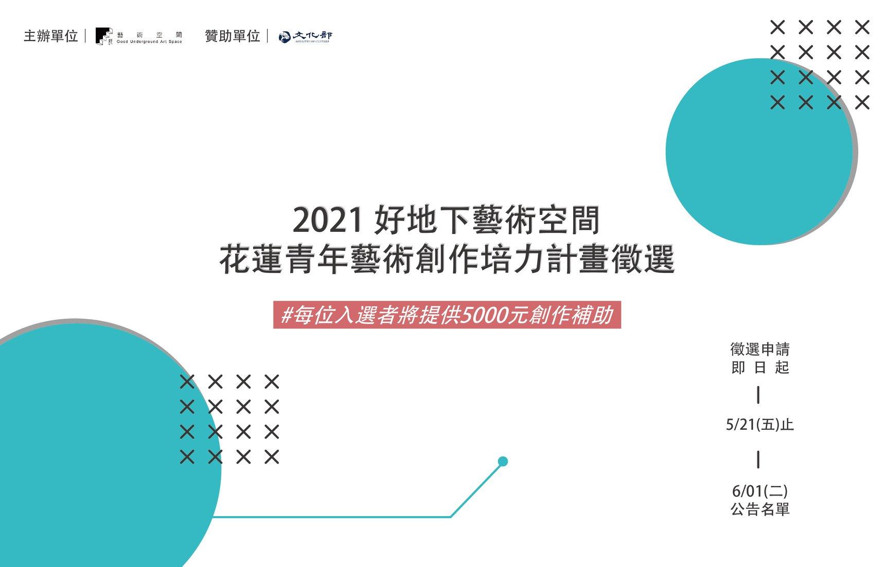 【2021年好地下藝術空間花蓮青年藝術創作培力|即日起至5/21】