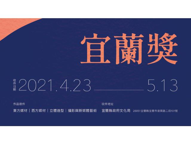 【2021 宜蘭獎徵件 即日起至5/13】