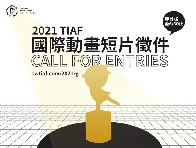 2021 臺中國際動畫影展短片競賽 即日起至6/30