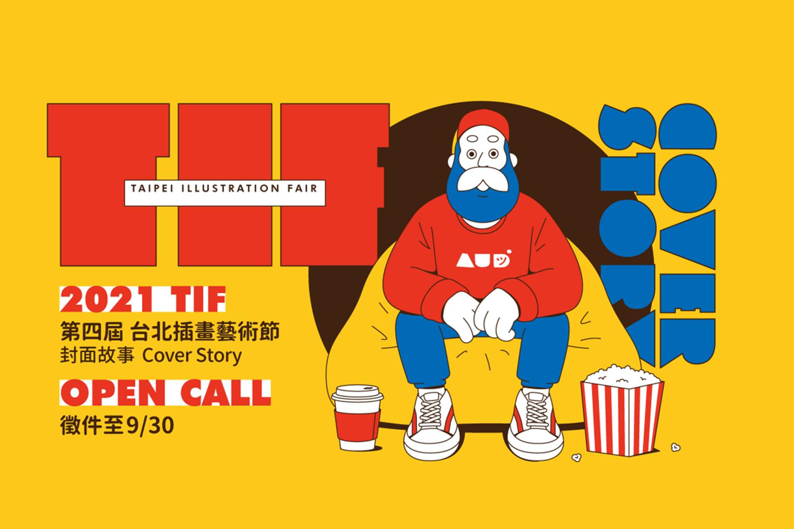 2021 第四屆台北插畫藝術節徵件 4th Taipei Illustration