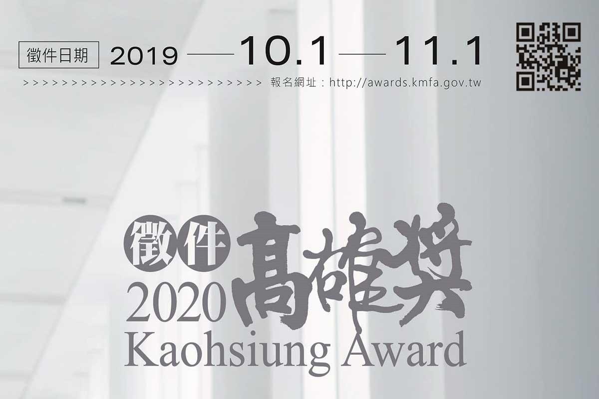 【 2020高雄獎|首獎50萬徵件最後倒數 】