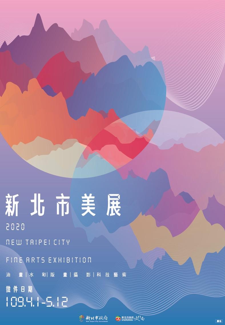 【2020新北市美展|4/1起徵件】