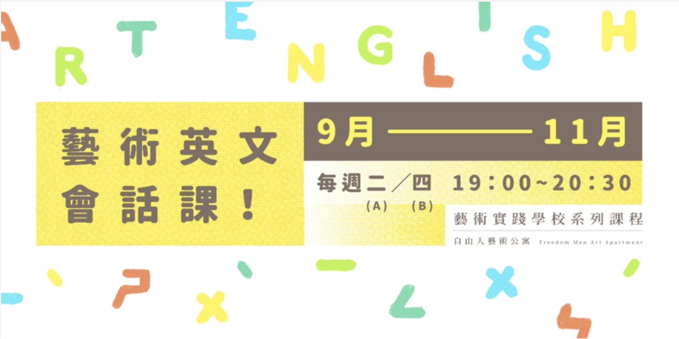 【藝術英文會話課】