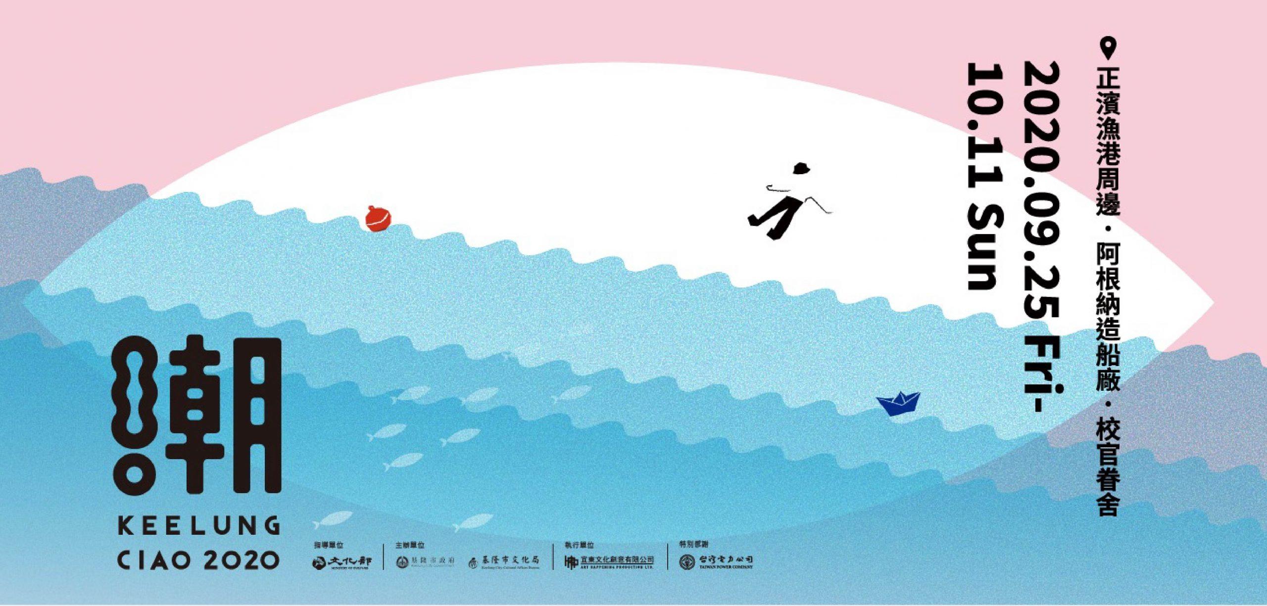 【 基隆潮藝術|09/25 – 10/11 】