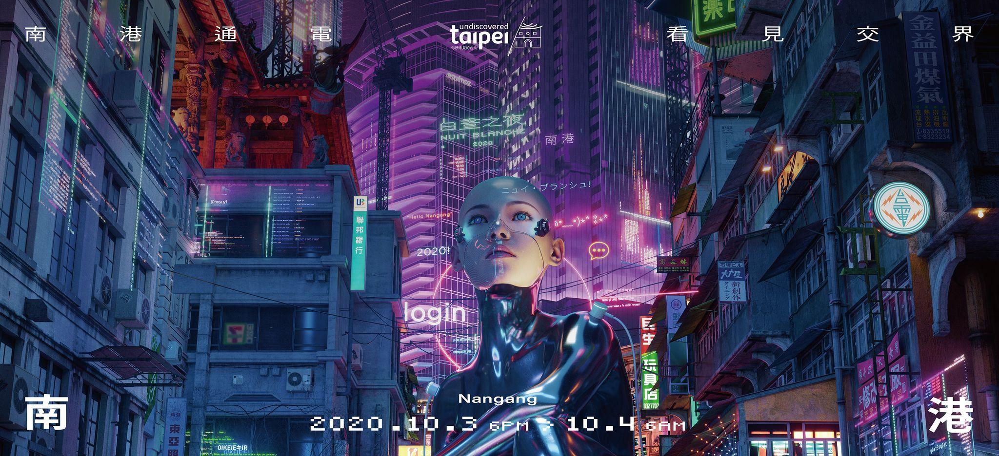 【 2020臺北白晝之夜 Nuit Blanche Taipei |10/03 – 10/04 】