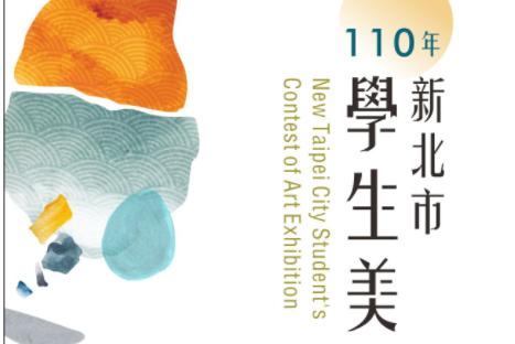 【110年新北市學生美展徵件|4/19~5/21報名】