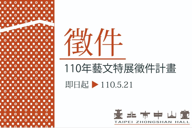 【臺北市中山堂110年藝文特展徵件計畫|即日起至5/21】