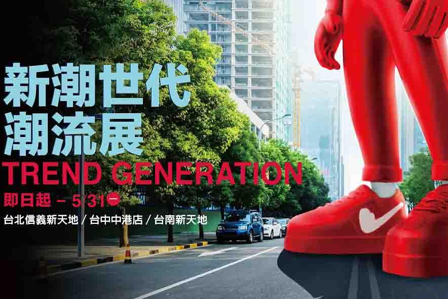 【新光三越 新潮世代潮流展 TREND GENERATION |0303-0531】