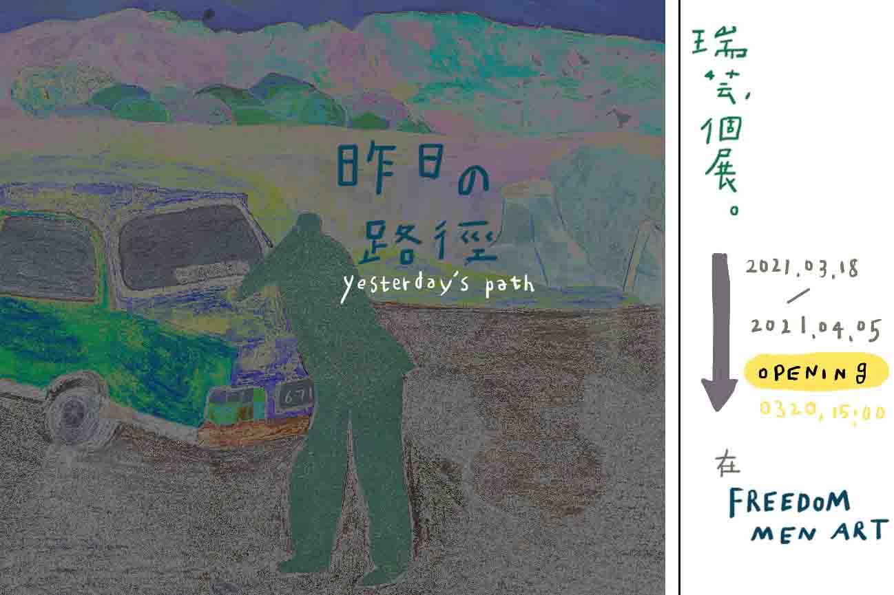 【《昨日的路徑》劉瑞芸個展 Jui-Yun,Liu Solo Exhibition|0318-0405】