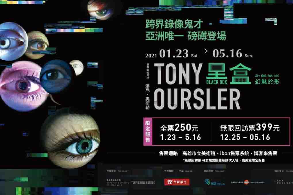 【黑盒-幻魅於形 : 湯尼.奧斯勒|0123-0516 】