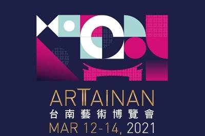 「藝術自由中的古都再詮釋!」 2021 ART TAINAN的多元藝術語彙與知性呈現