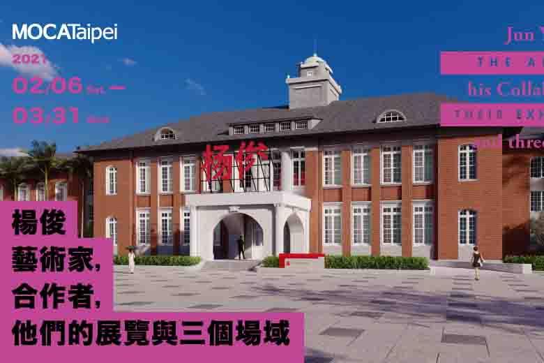 【 楊俊 藝術家,合作者,他們的展覽與三個場域 |0206-0331】