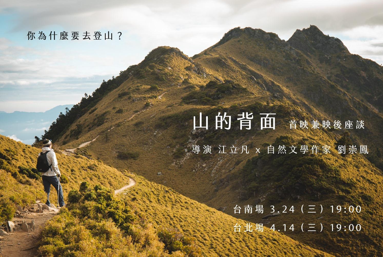 【紀錄片獎座|山的背面公開首映會】