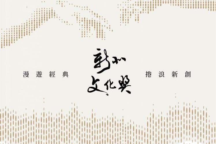 【2021新北文化獎|即日起至5/31】