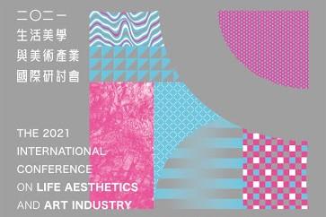 【2021 生活美學與美術產業國際研討會|論文截至4/5 全文截至5/10 報名截至5/17】