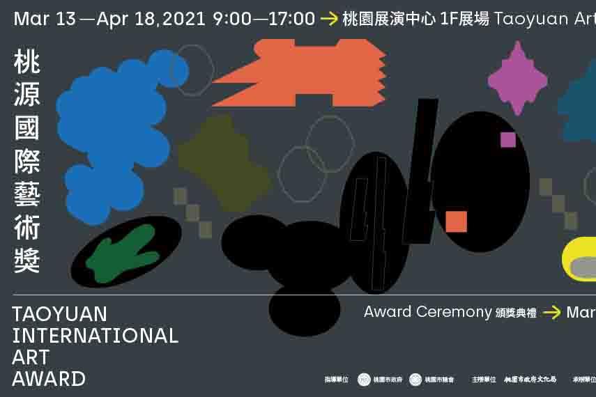 【首屆「桃源國際藝術獎」徵得46國600多件作品 |0313-0418】