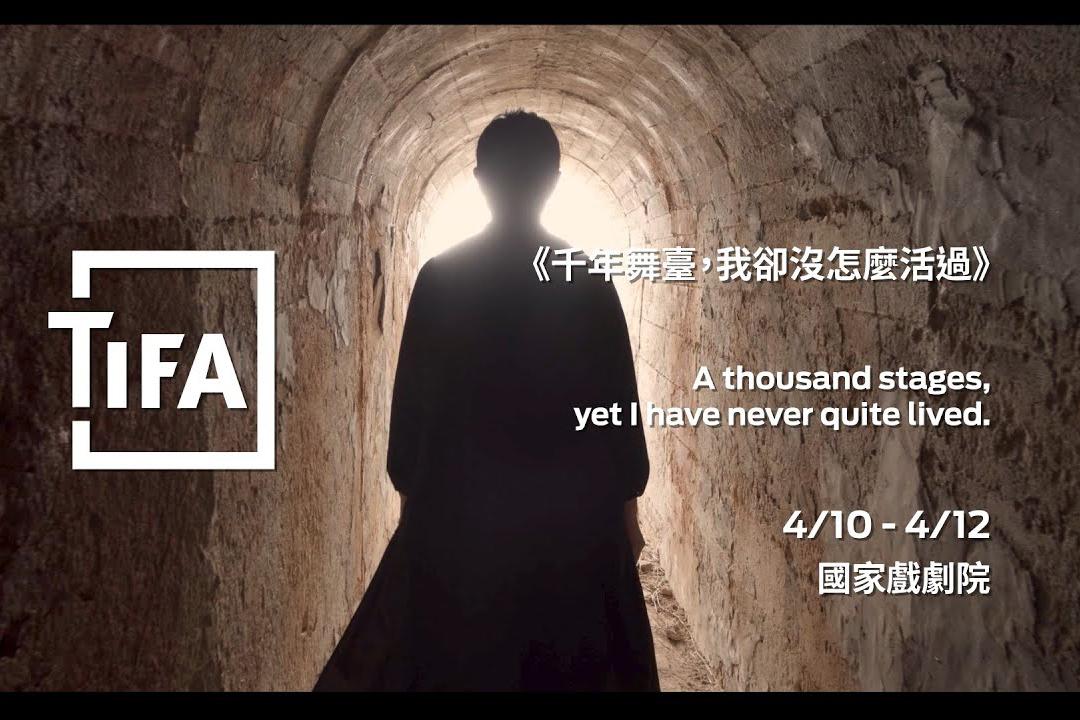 【《千年舞臺,我卻沒怎麼活過》|4/9-4/11】
