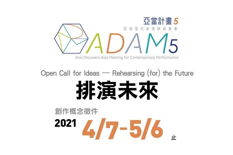 【亞當計畫排演未來|即日起至5/6】