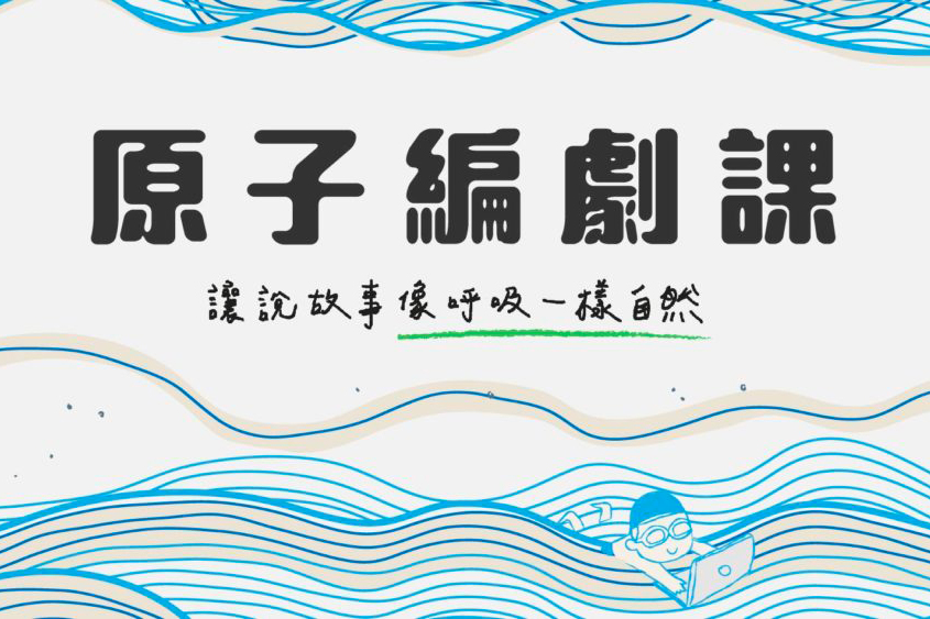 【編劇工作坊|原子編劇課5月班】