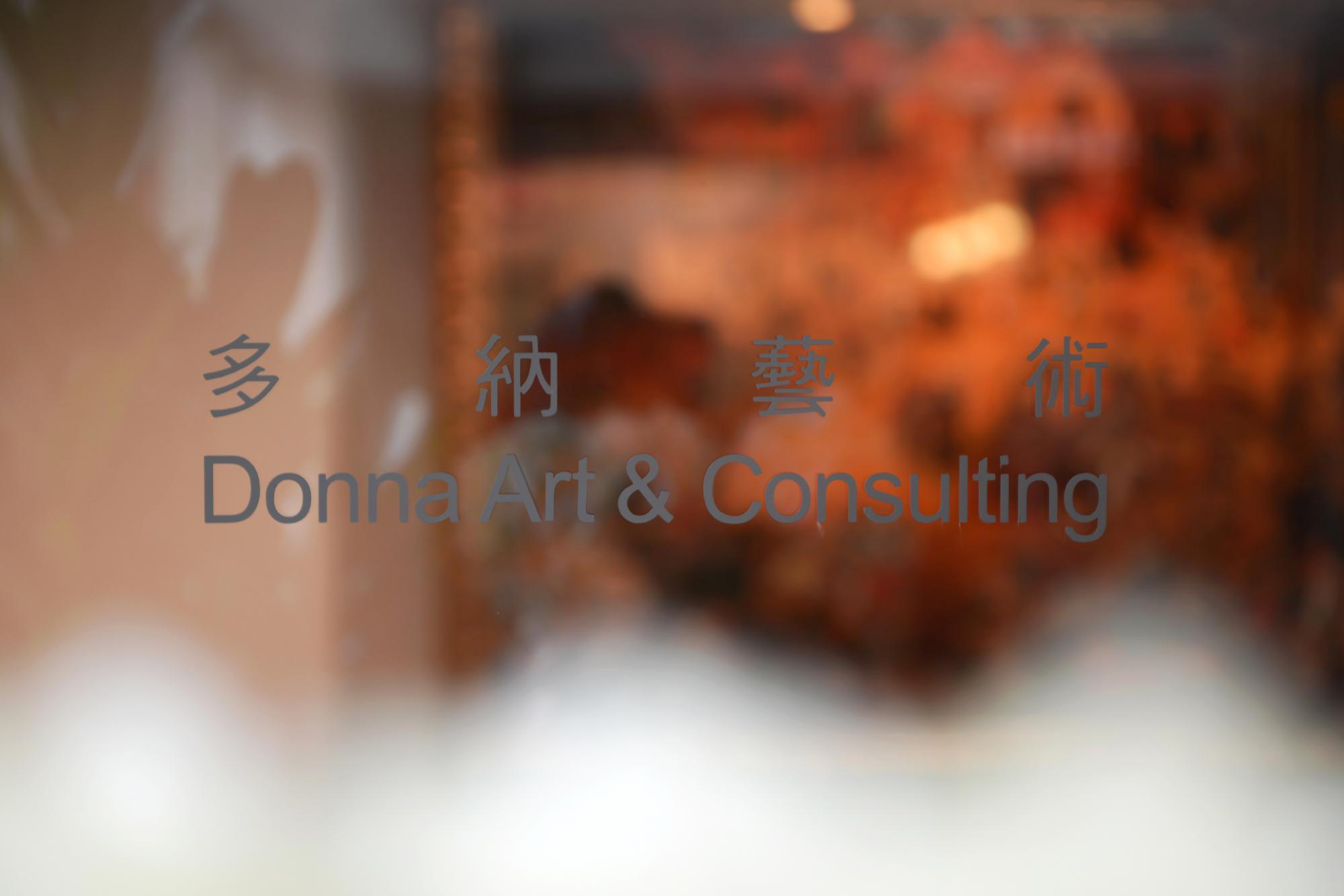 徵才資訊|多納藝術 志工招募