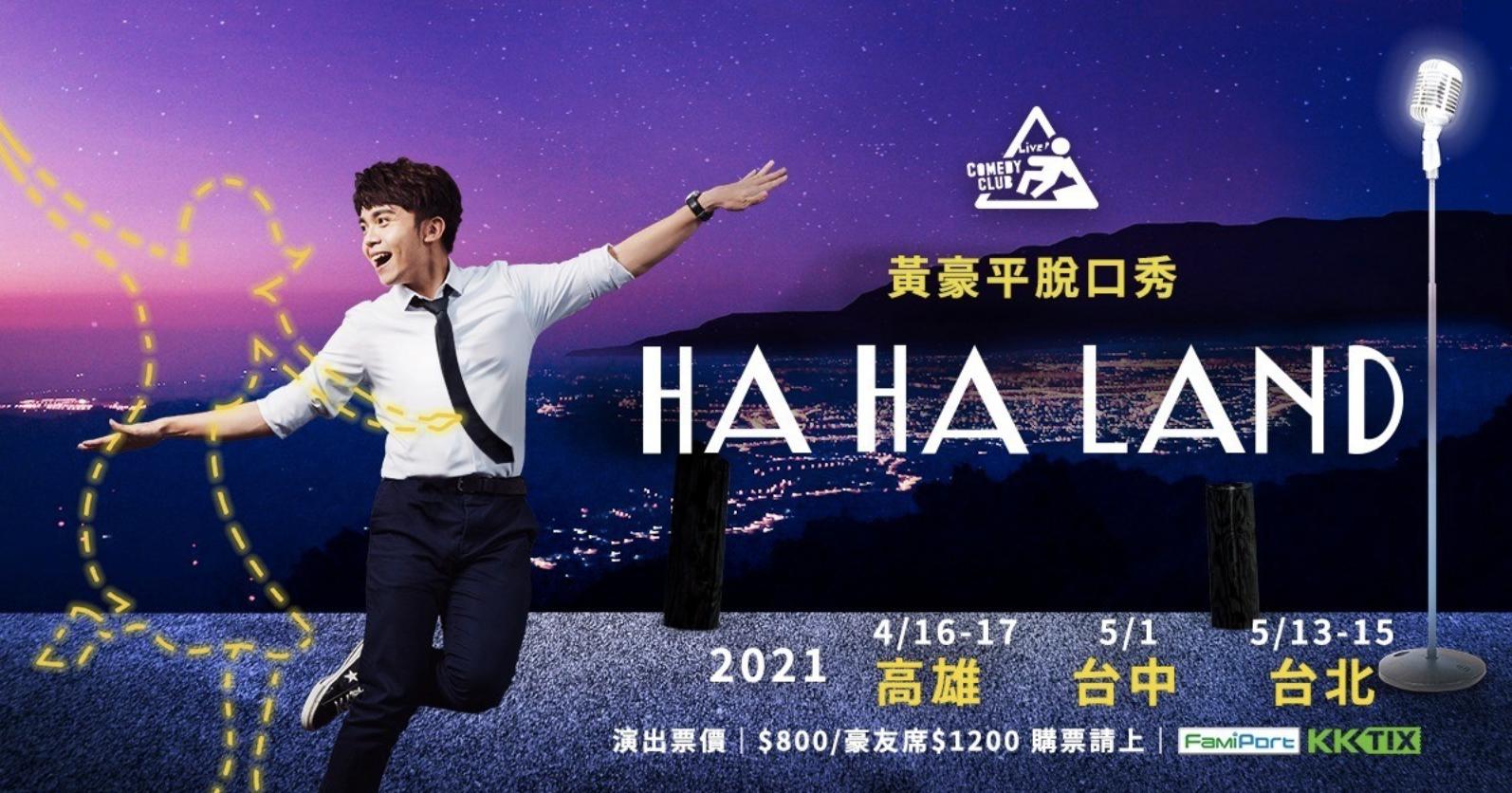 【黃豪平脫口秀:Ha Ha Land】