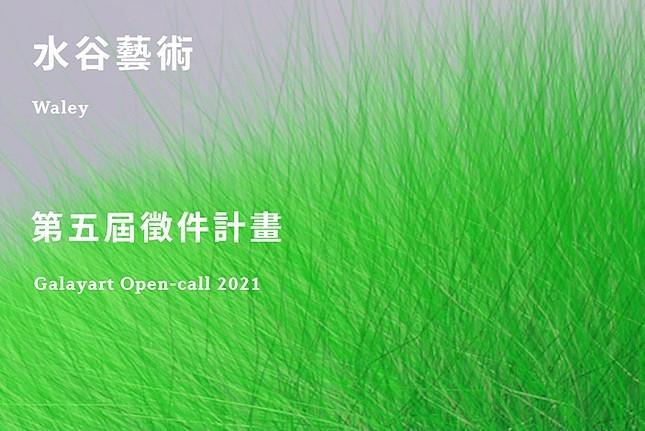 【2021水谷藝術第五屆徵件計畫|截至4/30、5/31】