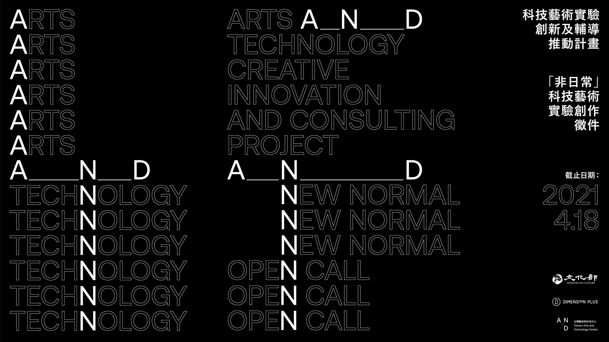 【2021科技藝術實驗創新徵件|即日起至4/18】