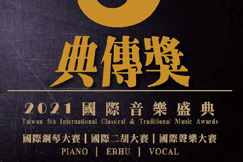 【第五屆國際古典暨傳統音樂獎|7/27~7/31】