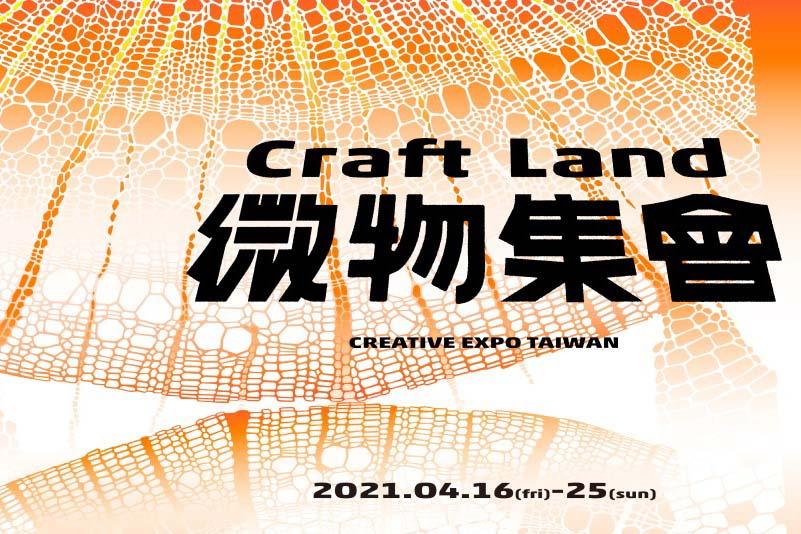 【2021台灣文博會: 工藝館-微物集會|0416-0425】