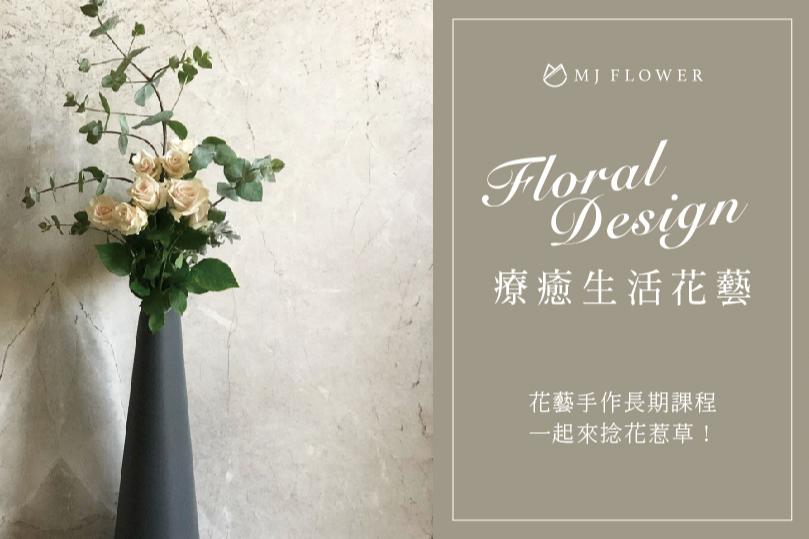 【花藝工作坊|Floral Design 療癒生活花藝課程】