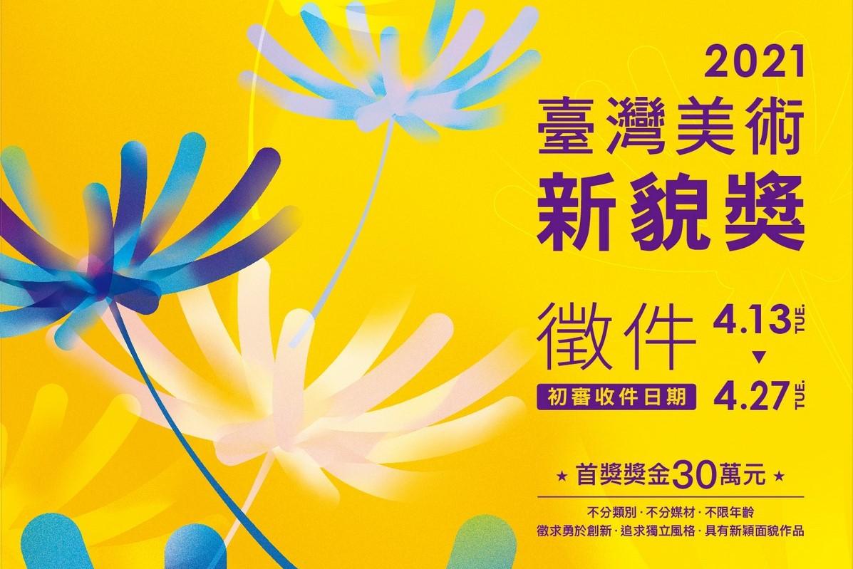 【2021臺灣美術新貌獎|即日起至4/27】