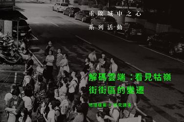 【劇場講座|解碼雲端:看見牯嶺街街區的變遷】