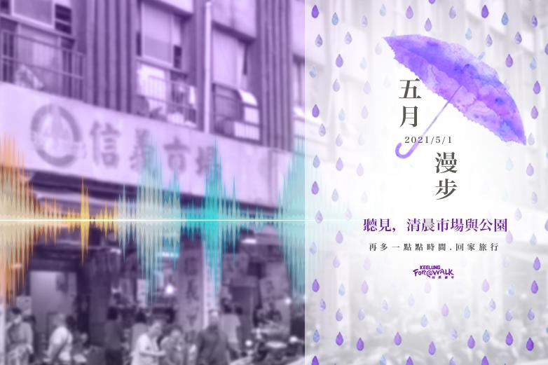 【聲音採集工作坊|五月漫步:聽見,清晨市場與公園】