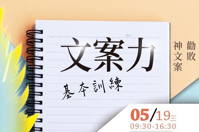 【寫作講座|勸敗神文案-文案力基本訓練】