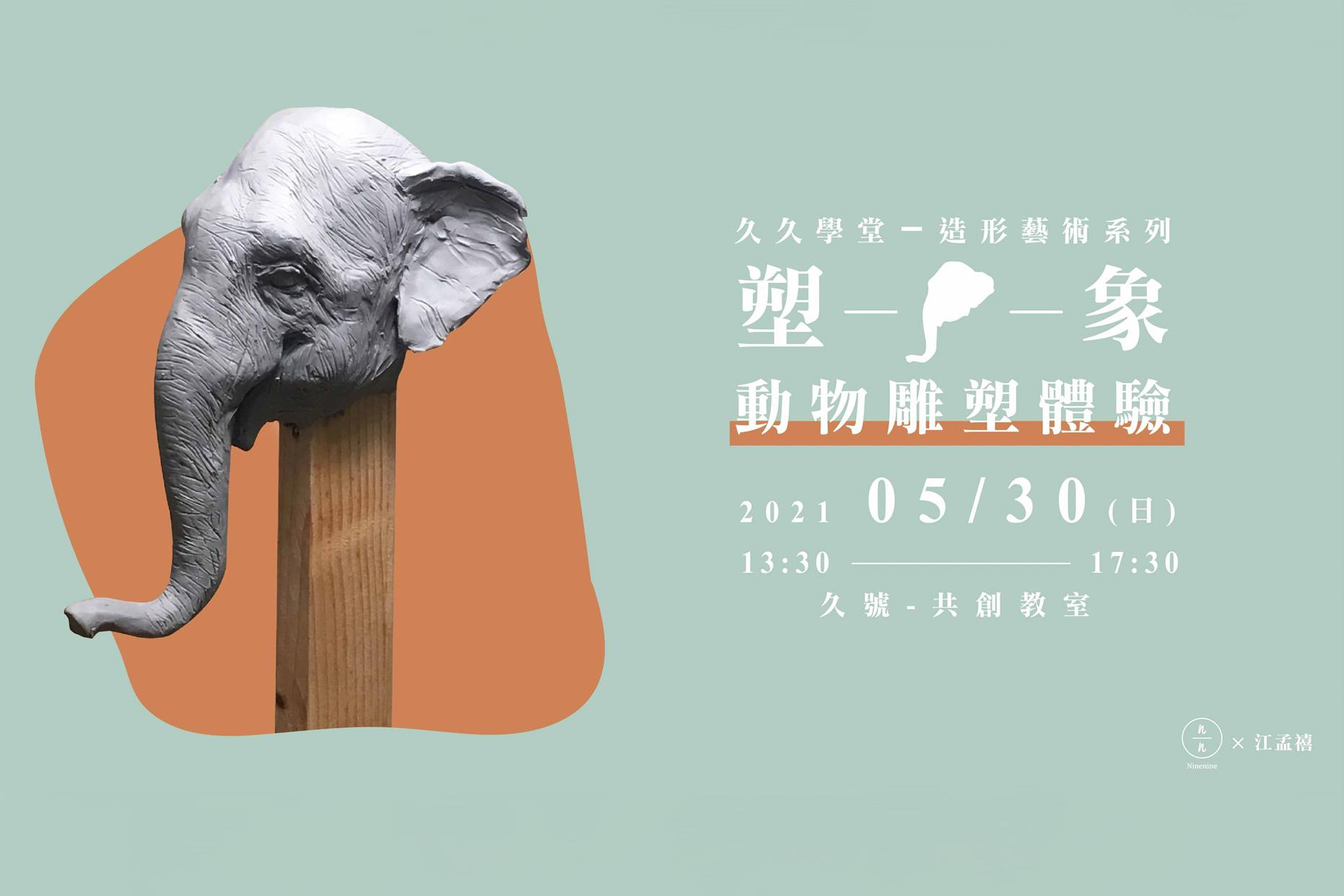 【雕塑工作坊|塑象-動物雕塑體驗】