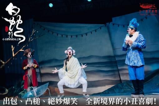 【白蛇?!:小丑們的終局之戰|0401-0404】