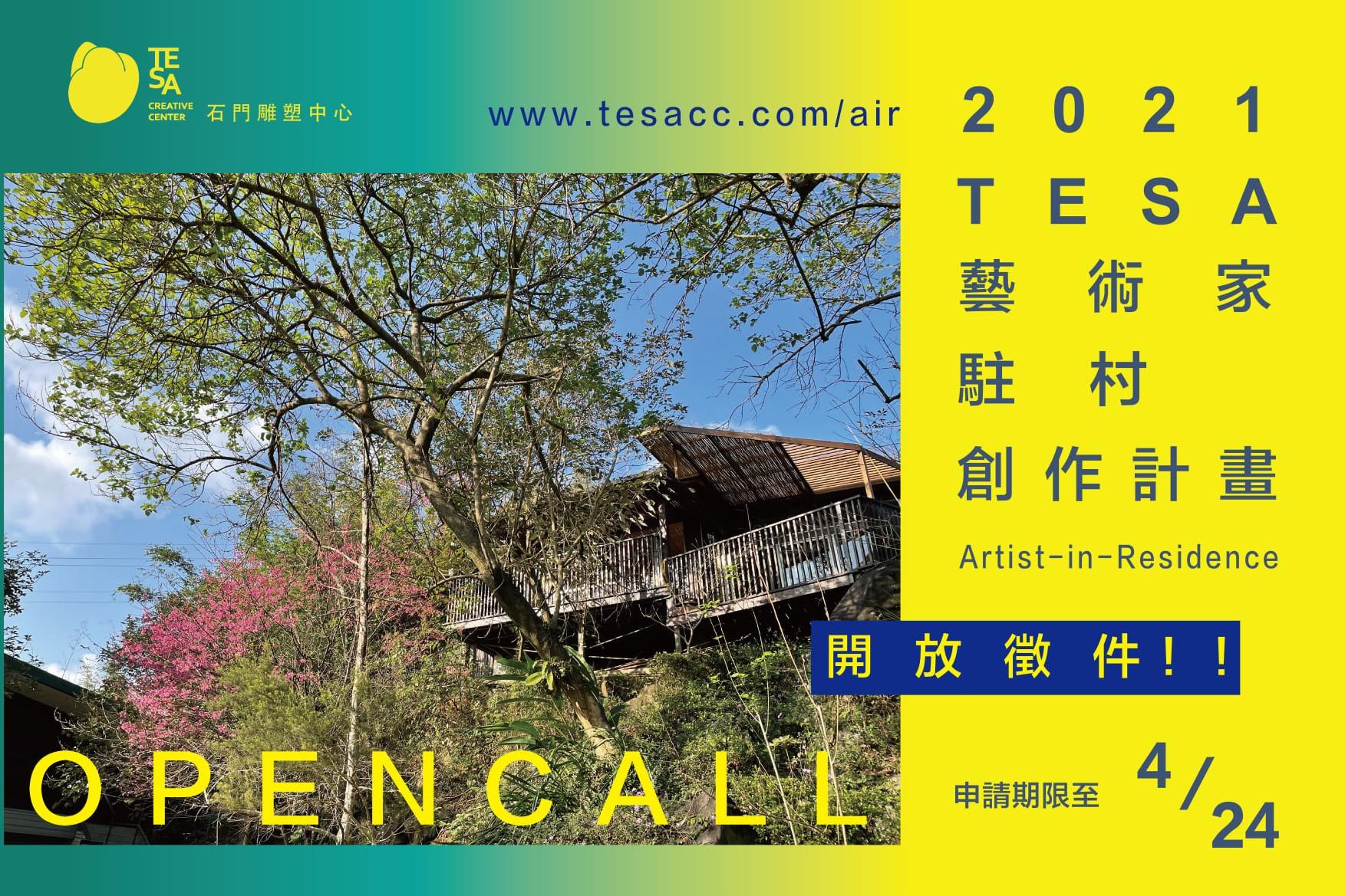 【TESA國際駐村創作計劃|即日起至4/24】
