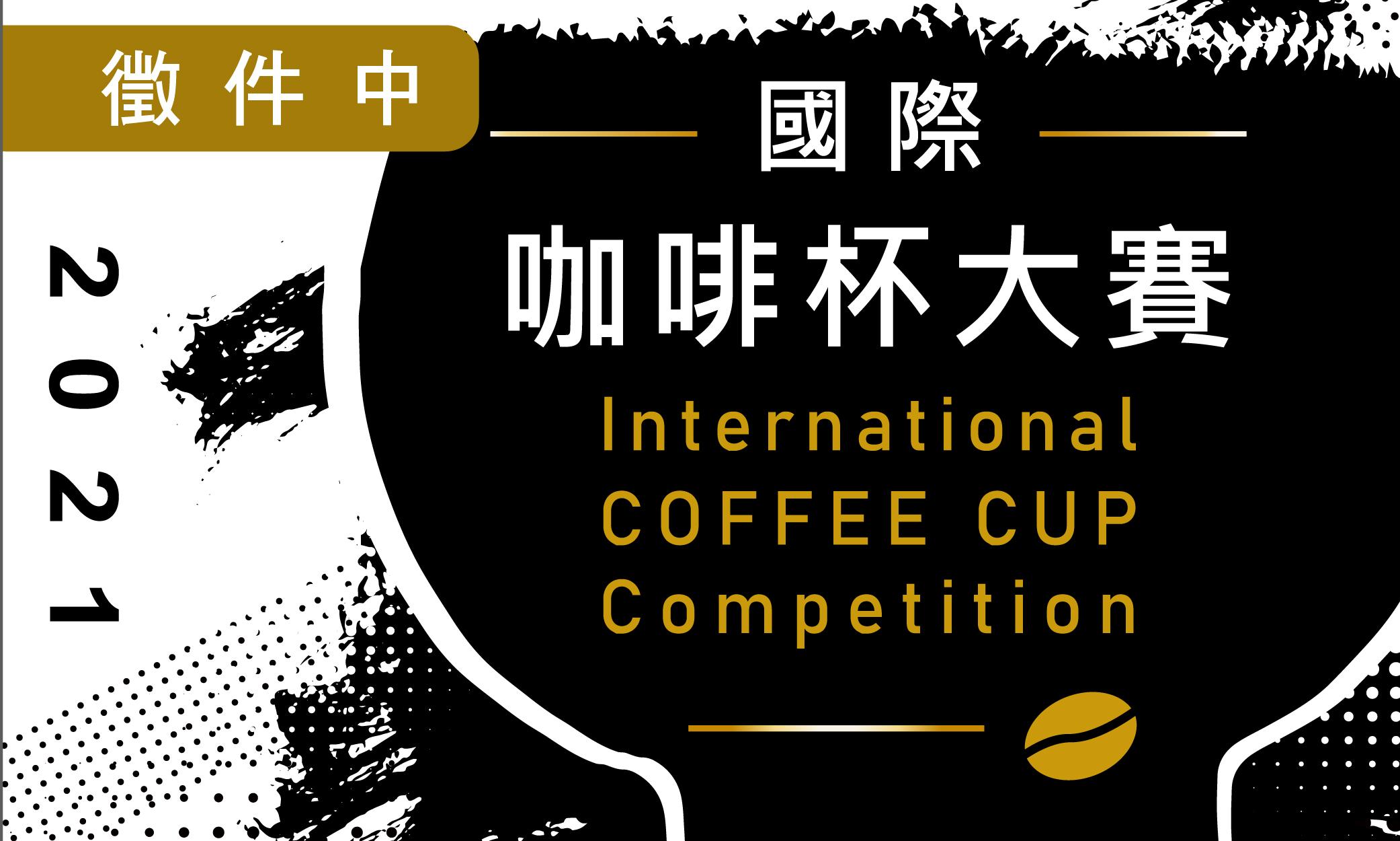 【2021國際咖啡杯大賽|即日起至6/30止報名】