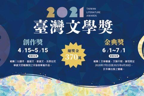 【2021臺灣文學獎徵件|即日起至5/15、6/1~7/1】