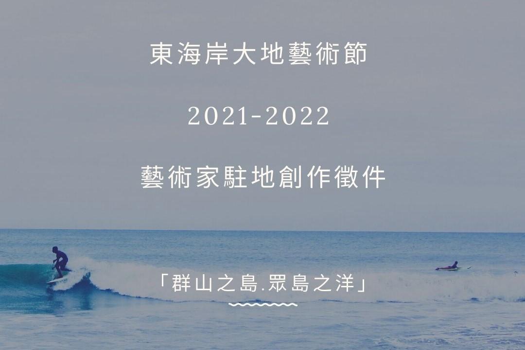 進駐計畫|2021~ 2022 東海岸大地藝術節