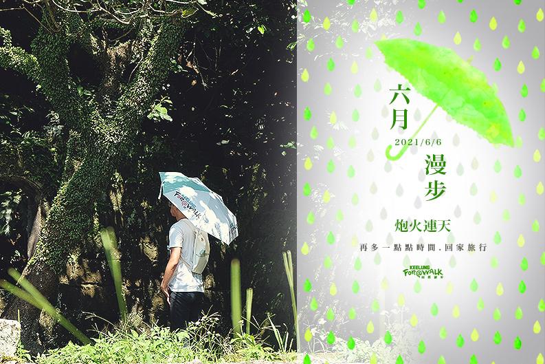 【文化工作坊|六月漫步:炮火連天】