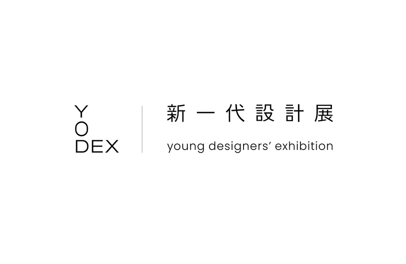 【新一代設計展 | 0514-0517】