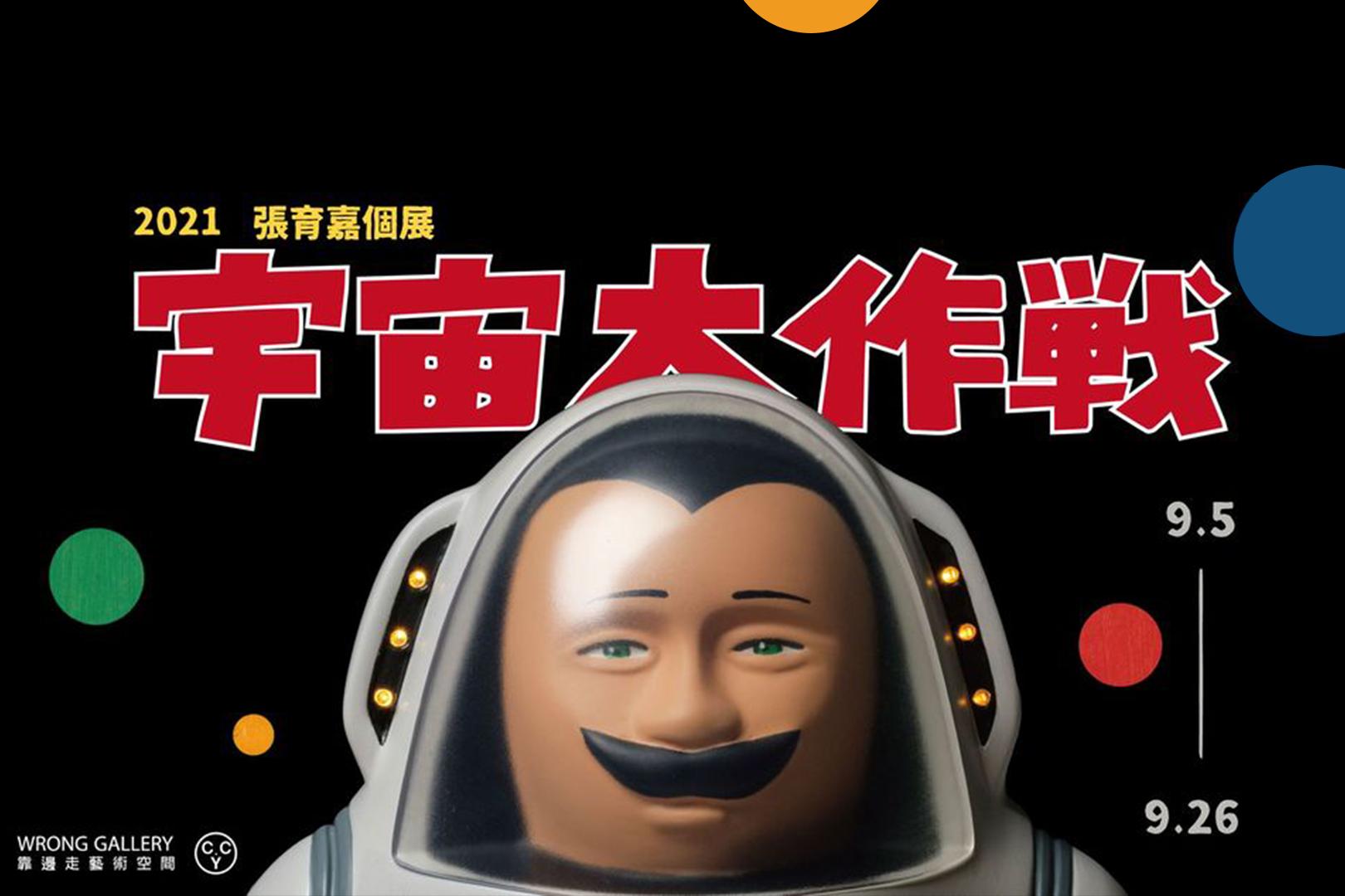 張育嘉 – 2021個展 : 宇宙大作戰 |0905 – 0926