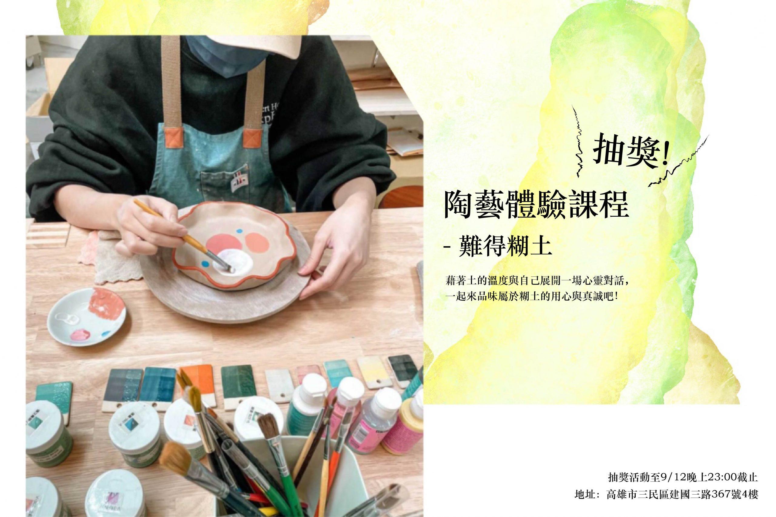 【體驗】Clayndat 難得糊土 – 陶藝體驗課程來啦!