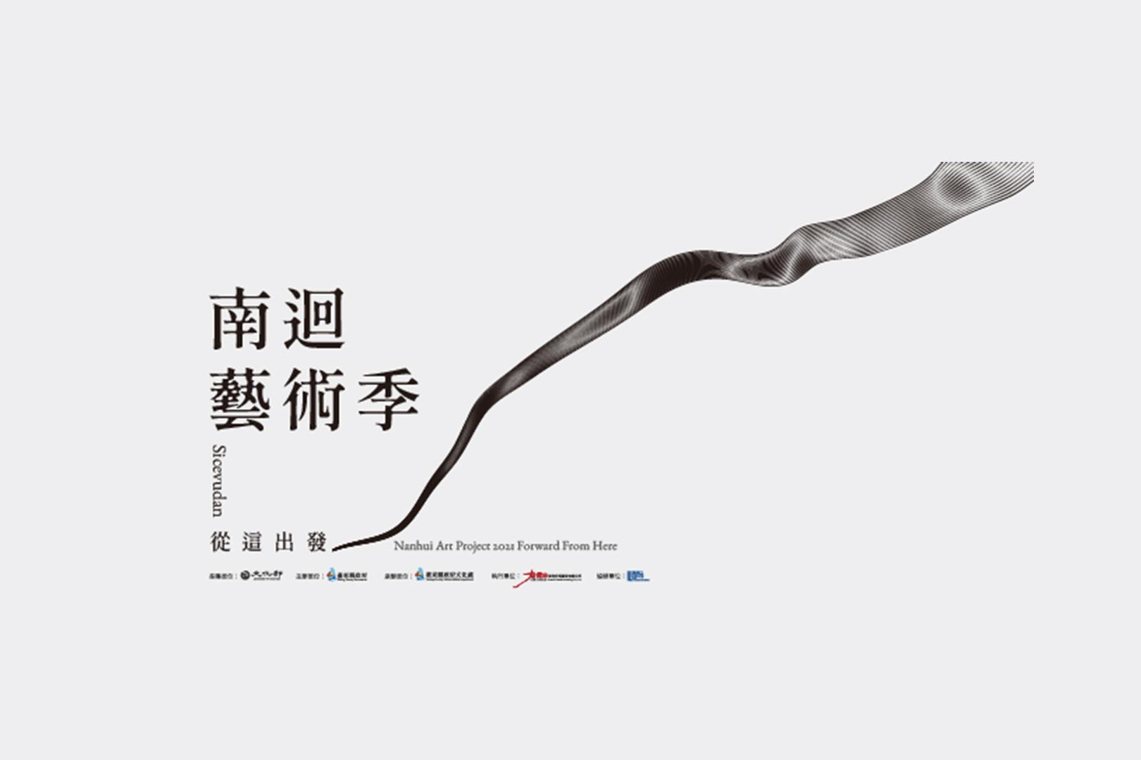 台東南迴公路「2021南迴藝術季」14件絕美藝術、作品地圖
