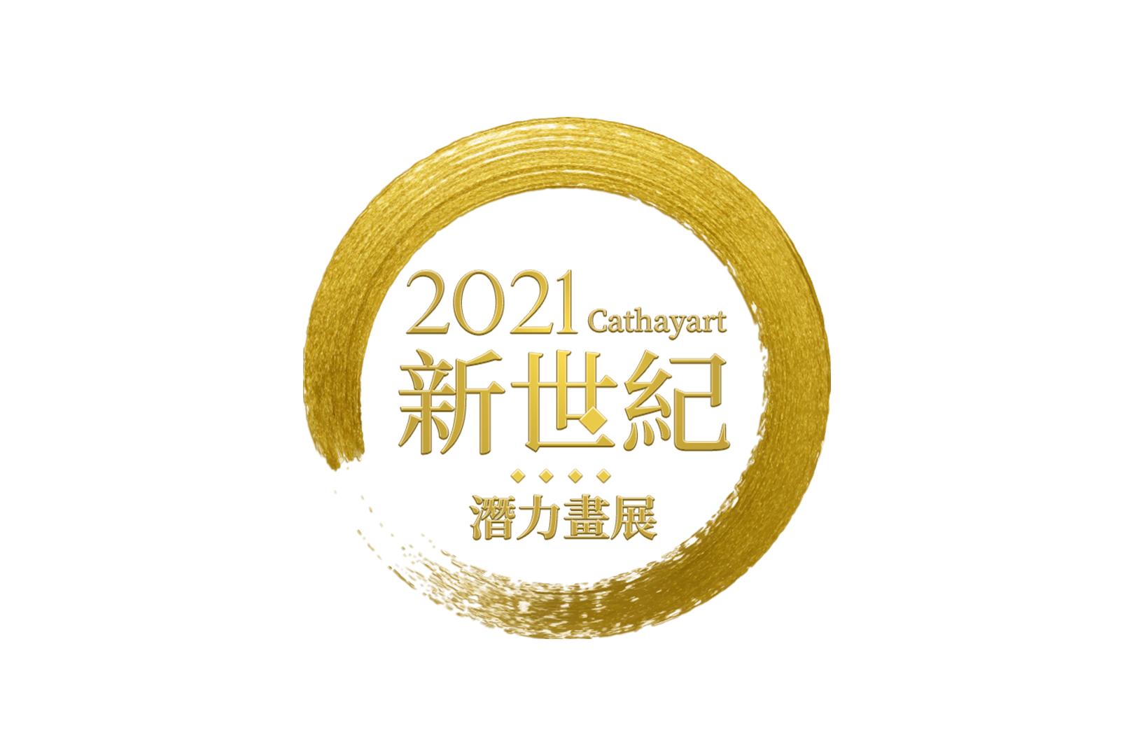 2021國泰金控新世紀潛力畫展|即日起至0521